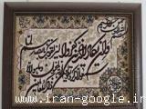تابلو فرش سید امین