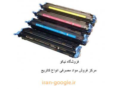 مرکز فروش انواع مواد مصرفی و کاتریج های لیزری در محدوده ایرانشهر