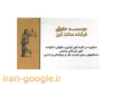 موسسه حقوقی فرشته عدالت وکیل دعاوی ، وکالت در دعاوی در استان البرز