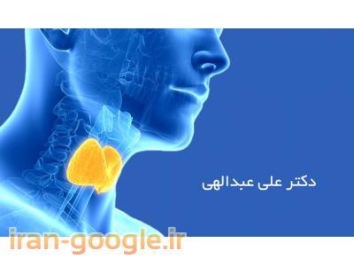 جراحی پستان و غدد -دکتر علی عبداللهی