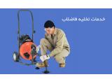 خدمات لوله باز کنی و حفره چاه آب و فاضلاب