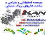 شرکت تحقیقاتی و طراحی قالبهای صنعتی kan mold