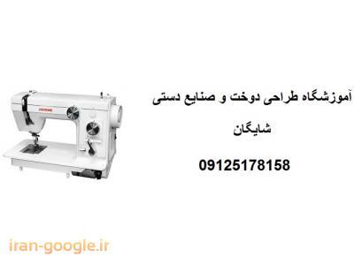 آموزشگاه طراحی دوخت و صنایع دستی در تهران