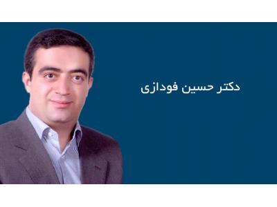 دکتر حسین فودازی متخصص رادیوتراپی و انکولوژی و سرطان شناسی