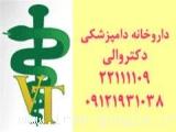 کلینیک و داروخانه دامپزشکی پارس