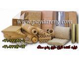 تولید و فروش انواع عایق های صوتی ، حرارتی ،برودتی ،رطوبتی