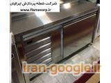 تجهیزات فست فود شعله پردازش ایرانیان