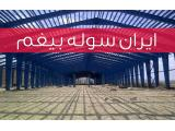 ایران سوله بیغم - طراحی ساخت انواع سازه های فلزی و سوله