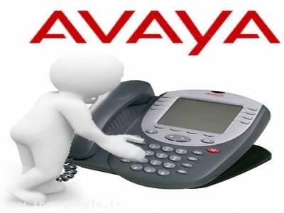 سانترال آی پی آوایا  Avaya IP-PBX