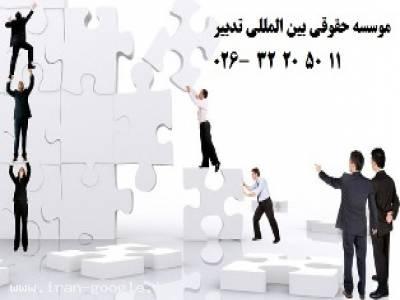 ثبت شرکت در کرج ،ثبت شرکت در تهران،ثبت برند در کرج ،ثبت برند