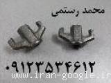تولید کننده انواع اتصالات قالب فلزی بتن