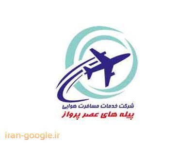 آژانس خدماتی مسافرتی و گردشگری پیله های عصر پرواز