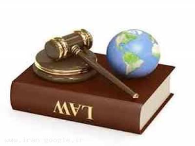 موسسه حقوقی وکالتی قریشی (مولف بیش از 83 کتاب و مقاله حقوقی)