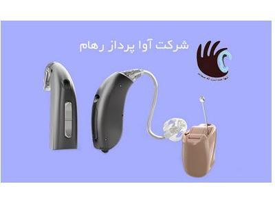 ارزیابی شنوایی ، ساخت و تجویز انواع سمعک در تهران و  کرج