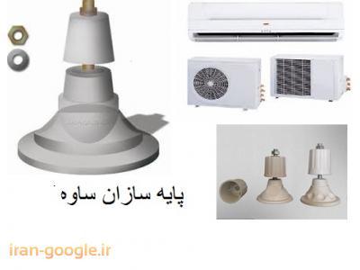تولید و فروش پایه های کولرگازی و پایه اسپیلت