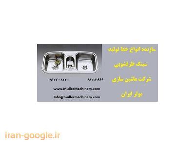 سازنده انواع خط تولید سینک ظرفشویی , شرکت ماشین سازی مولر ایران