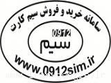 سایت خرید و فروش سیم کارت www.0912sim.ir