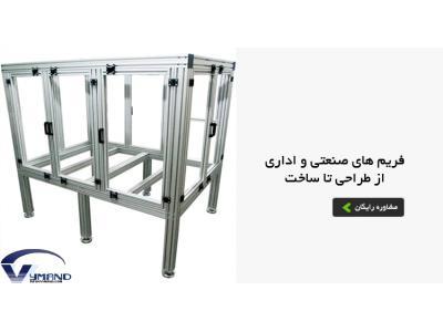 فروش پروفیل آلومینیوم صنعتی