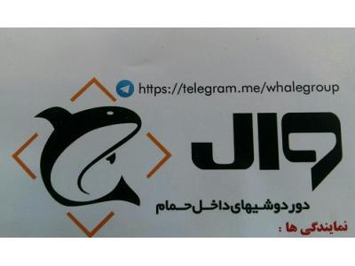 تولید و فروش دور دوشی و کابین دوش در شمال تهران