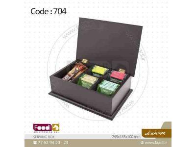 فروش جعبه پذیرایی چای و قهوه