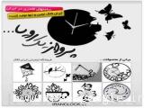 فروشگاه اینترنتی ساعت دیواری مدرن،ساعت دیواری زیبا
