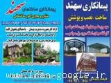 پیمانکاری ساختمان ، سفت کاری و نازک کاری در گیلان - آقای فرهاد جمالی