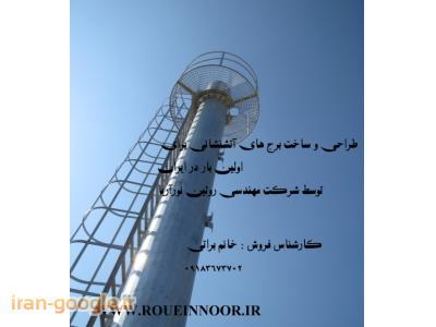برج های آتشنشانی- شرکت روئین نور آریا