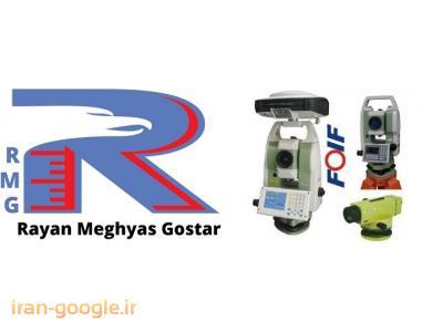فروش انواع دوربین نقشه برداری و جی پی اس ایستگاه و ...