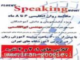 آیلتس تافل مکالمه انگلیسی با تضمین کتبی - (تهران)