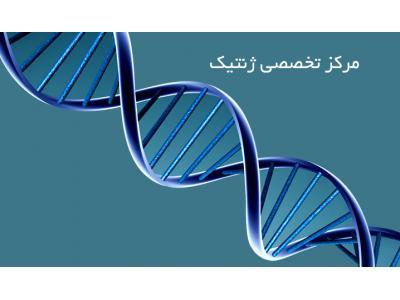مرکز تخصصی ژنتیک پروفسور داریوش فرهود ، مشاوره ژنتیک