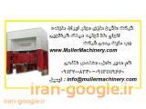 شرکت ماشین سازی مولر ایران سازنده انواع خط تولید سینک ظرفشویی