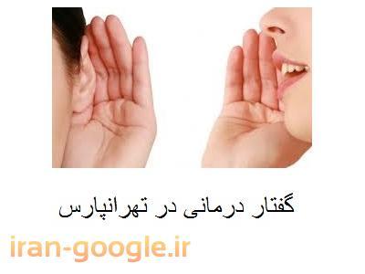 مرکز گفتار درمانی در محدوده تهرانپارس