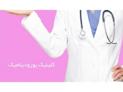 جراح و متخصص کلیه و مجاری ادراری ،  انجام تست یورودینامیک