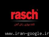 نماینده کاغذ دیواری راش (rasch) آلمان در اهواز و خوزستان