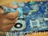 تعمیرات لپ تاپ ( نوت بوک ) و کامپیوتر