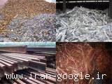 بهترین خریدار انواع ضایعات فلزی
