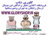 گلوری شاپ فروشگاه آنلاین عطر و ادکلن اورجینال