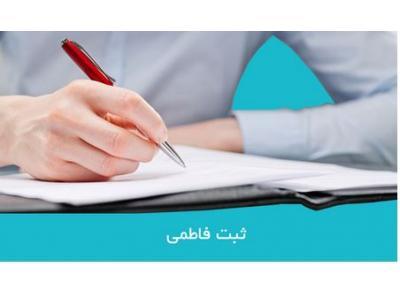 ثبت شرکت ، رتبه بندی و ارتقا رتبه بندی شرکت