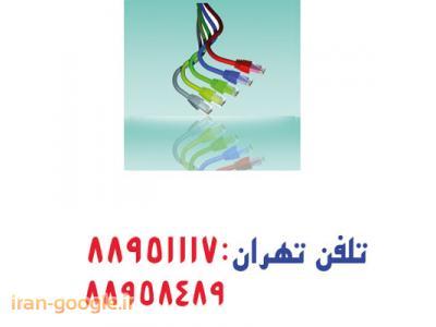 پچ کابل برندرکس اورجینال تهران 88951117