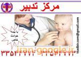 خدمات پرستاری کودک و نوزاد تضمینی (VIP) با بیمه حوادث خاص