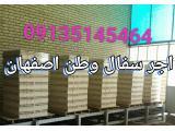 :ارخانه اجر سفال اصفهان(وطن) 09139741336