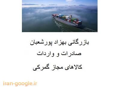 بازررگانی بهزاد پورشعبان ترخیص کالا مجاز گمرکی