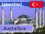 تور ترکیه (7شب و 8روز) آنتالیا