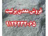 فروش معدن پرليت در زنجان 9124232065