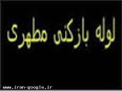 لوله بازکنی فاطمی و حومه 09121892092