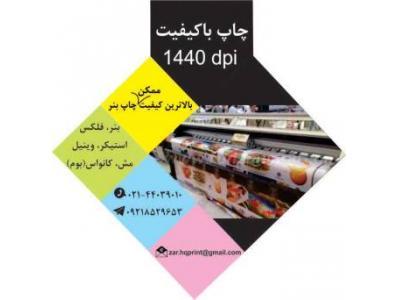 چاپ بنر در تهران با کیفیت بالا
