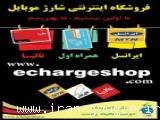 تارنمای شارژ الکترونیک