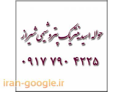 خرید و فروش اسید نیتریک پتروشیمی شیراز