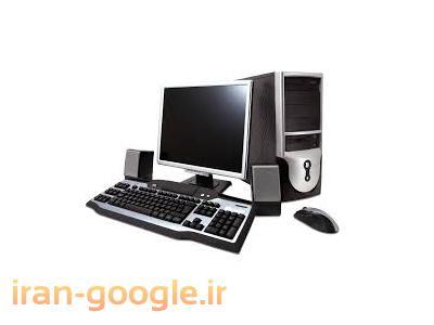 مرکز فروش کامپیوتر و لوازم جانبی کامپیوتر در بندرعباس