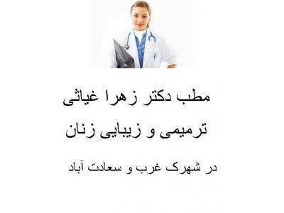 مطب دکتر زهرا غیاثی  ترمیمی و زیبایی زنان ، تعیین جنسیت ، مشاوره ازدواج  در شهرک غرب و سعادت آباد